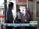 南平:西藏学生回藏 铁路部门做好中转服务[福建卫视新闻]