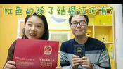 【消防考试】红色证书除了结婚证还有啥?(大志说消防)