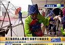 长三角纺织达人赛举行 体验手工制造文化[上海早晨]