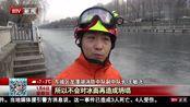 火警119:冰上遇险 如何自救与施救