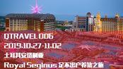 [QTRAVEL] | 2019.10.27-11.2 土耳其安塔利亚Royal Seginus养猪之旅