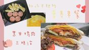 【黑米鸡肉三明治】高蛋白质+低碳水的完美组合,你确定不来一套??