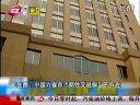"""卫生部-中国六省市""""阴性艾滋病""""不存在"""