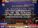 北京市司法鉴定机构编造证据将会受到严厉惩戒 111202 北京您早