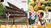 [香港人遊台北] 你所未見的台北#01丨台灣旅遊廚房 新北投