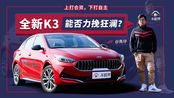 销量逐渐回暖,全新起亚K3能否赢回消费者喜爱?