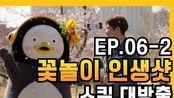 [中字][EP.06-2]Pengsoo赏花人生照技巧大放出
