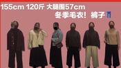 「粥」155cm/120斤/大腿围57cm 冬季毛衣 裤子分享