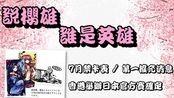 說櫻雄 誰是英雄(18) - 7月禁卡表、第一擴充消息、香港舉辦日本官方賽確定(散櫻亂武 桜降る代に決闘を 中文攻略系列)