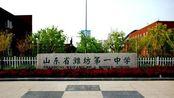 一分钟带你游遍山东省潍坊第一中学