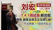 【全面战争:三国】刘宏 双传奇 1.41测试版新刘宏光速平乱