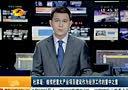 杜家毫:继续把重大产业项目建设作为经济工作的重中之重 湖南新闻联播 20140227 标清