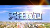 【放送文化】吉林省四平市双辽市电视台《关注双辽》栏目OP&ED(2019-12-18)
