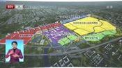 北京环球度假区一期 预计2021年开园