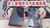 史上最惨华为手机!华为荣耀畅玩7X手机换屏无法直视的碎,看大崔师傅如何完美修复,修复如新。