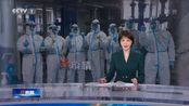【中央广播电视总台央视综合频道(CCTV-1)〈高清〉】《战疫情特别报道》 (10点档)片头+开场片段 (主播:胡蝶) 1080P+ 2020年2月14日