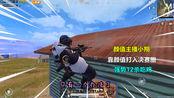 和平精英特种作战:颜值主播小翔,靠颜值打入决赛圈,强势12杀!