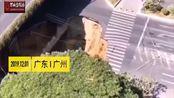 广州地铁施工区域地陷,三人被困失联,抢险追踪找到1名失联人员