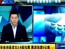 淮安金湖县发生3.6级地震 震源深度5公里