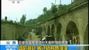 山西吕梁庞庞塔村由于煤矿导致地沉房屋裂缝,村民多次搬迁无法安生苦不堪言