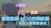 【求生之路2】碧蓝航线MOD安装教程(包含人物语音修改和MOD下载地址)