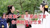 """【3.5花絮】【博君一肖】gg:咱俩单独戏好少啊/dd:""""又不是谈恋爱哪有那么多""""!!dd你可能有什么误解!!蓝湛魏婴就是在谈恋爱!!"""
