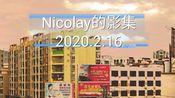 Nicolay的影集(2020.2.16)(第一期)