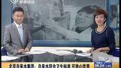 北京自来水集团:自来水符合卫生标准 可放心饮用