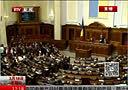 乌克兰议会批准进行局部动员的代总统令[都市晚高峰]