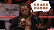 12月17日RAW 24小时冠军二柱子参加全美冠军赛 半路要捍卫冠军离场李科学顶替
