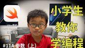 【小学生教你学编程】#11A 参数(上)  Swift Playgrounds 通关教程