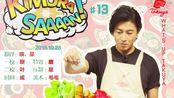 """塔库和库拉的周日 EP13「制作""""食物模型""""」"""
