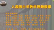 【曲阜市教师教育中心】数学三下四单元两位数乘两位数1课时-口算乘法例1-张芳-曲阜市实验小学