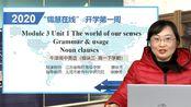 【名师空中课堂】江苏省无锡市名师空中课堂高一英语M3U1Noun Clauses