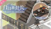 【恋与制作人】恋予心愿丨小屋家具新样式,和他一起布置新春年味