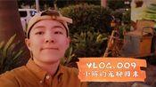 《小陈和老李の日常》vlo.009-当代年轻人的无聊周末。老李周末加班不在家,看小陈是如何度过无聊周末?