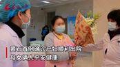 黄石首例确诊产妇顺利出院 母女俩人平安健康