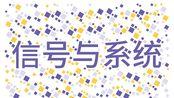 信号与系统(哈尔滨工业大学)