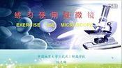 练习使用显微镜(陈文雄微课)——中国地质大学附属学校南望山工作室—在线播放—优酷网,视频高清在线观看