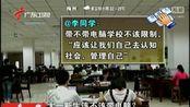 北京理工大学没收新生电脑引争议