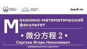 微分方程 第二部分 Дифференциальные уравнения. Часть 2 莫斯科国立大学МГУ