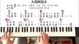 电子琴教学《大海啊故乡》:和弦简谱带指法