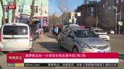 [特别关注-北京]俄罗斯远东一大学发生枪击事件致2死3伤