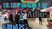 【E舞成名】19.10月花式疯狂更新歌曲Adios上机视频