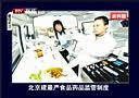 北京建最严食品药品监管制度[首都经济报道]