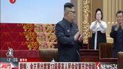 朝鲜:金正恩出席第13届最高人民会议第五次会议 170412