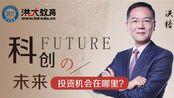 """""""科创未来""""的投资机会在哪里?——2019投资课09"""