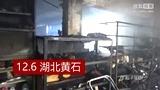 【湖北】黄石一鞋厂起火 大量鞋子被烧