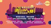 第二届安徽省青少儿主持人大赛总决赛—少儿A组(上半部分)