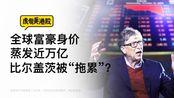 """一夜间全球富豪身价蒸发近万亿 比尔盖茨被""""拖累""""?"""